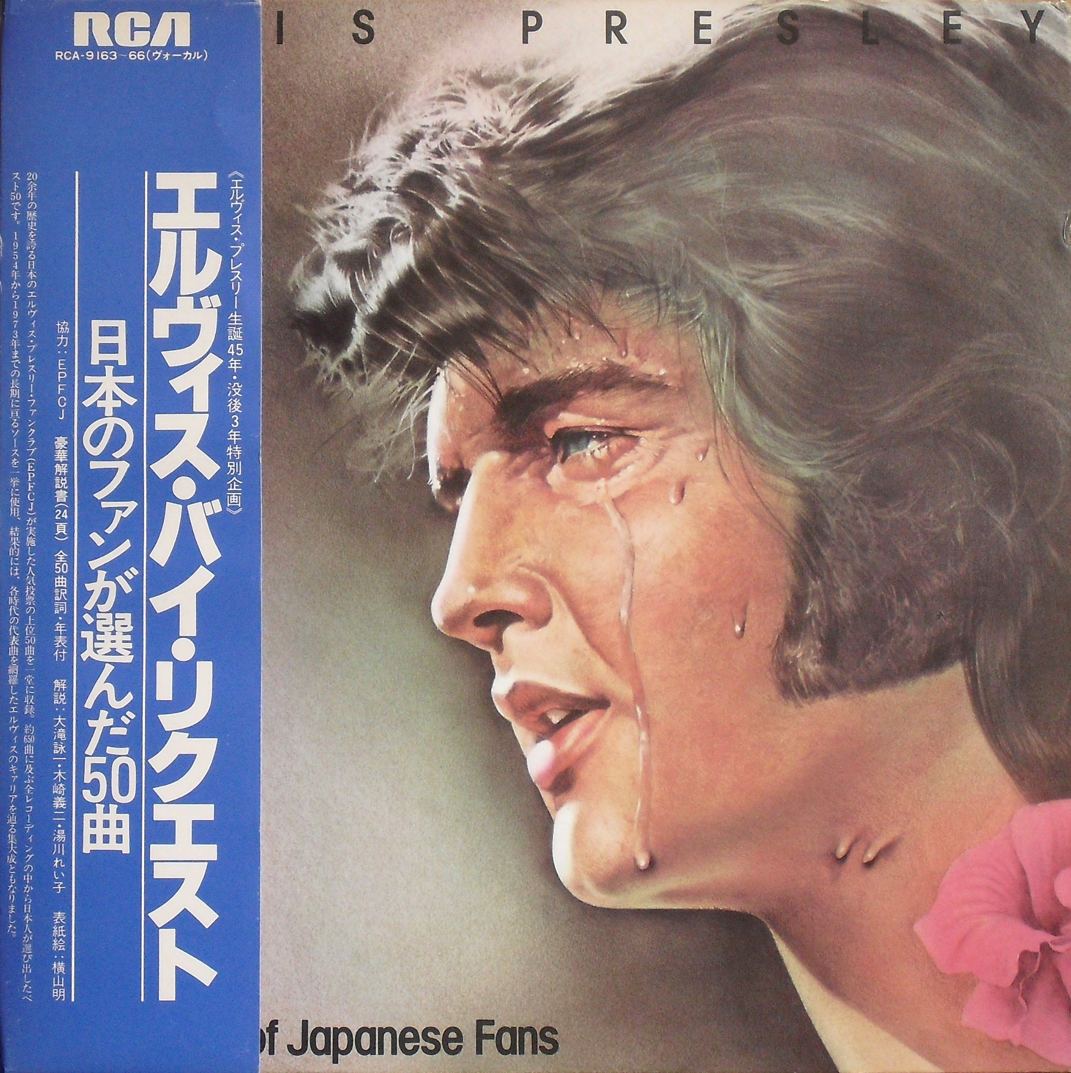 ELVIS BY REQUEST OF JAPANESE FANS 001pix3w