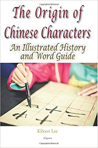 The Origin of Chinese Characters: An Illustrated History and Word Guide