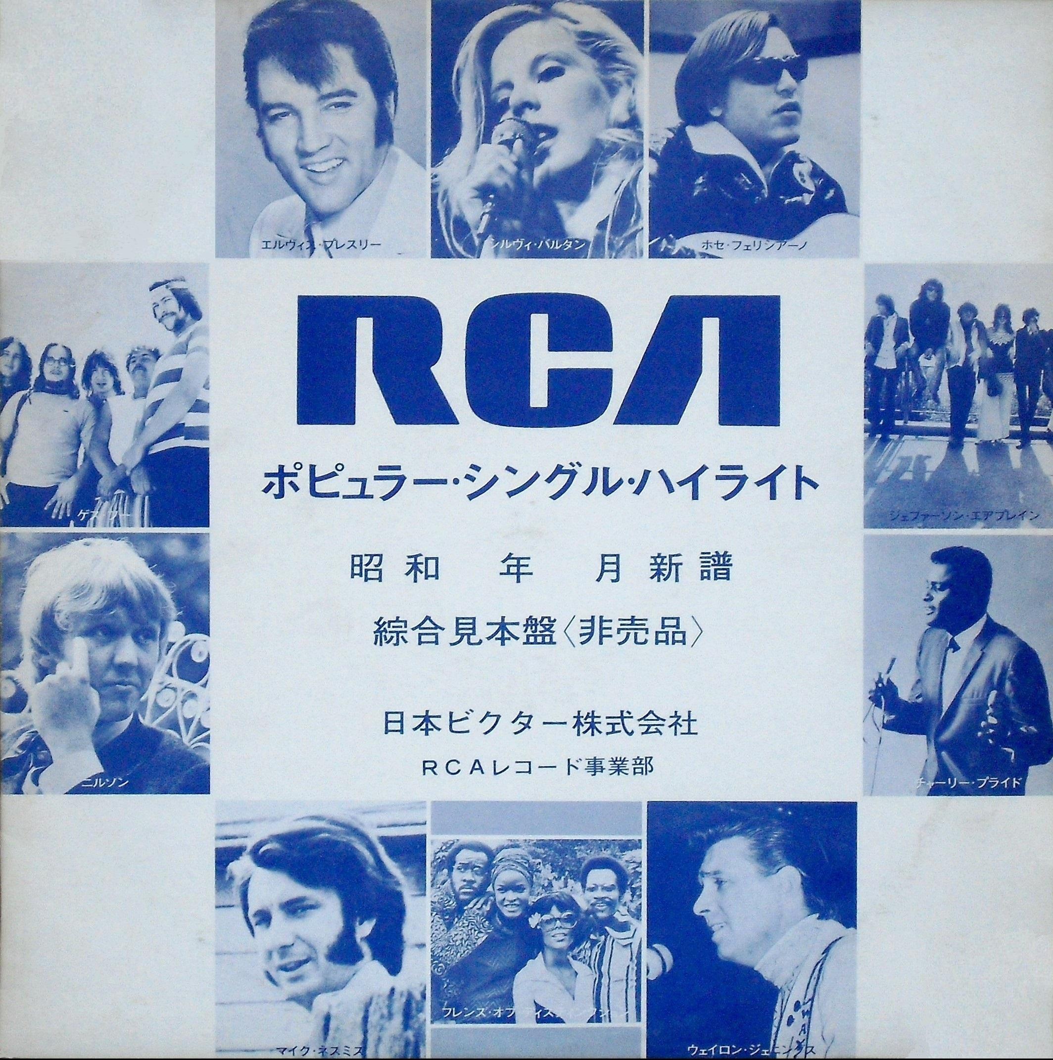 v.a. - RCA ... 01..kdjw9