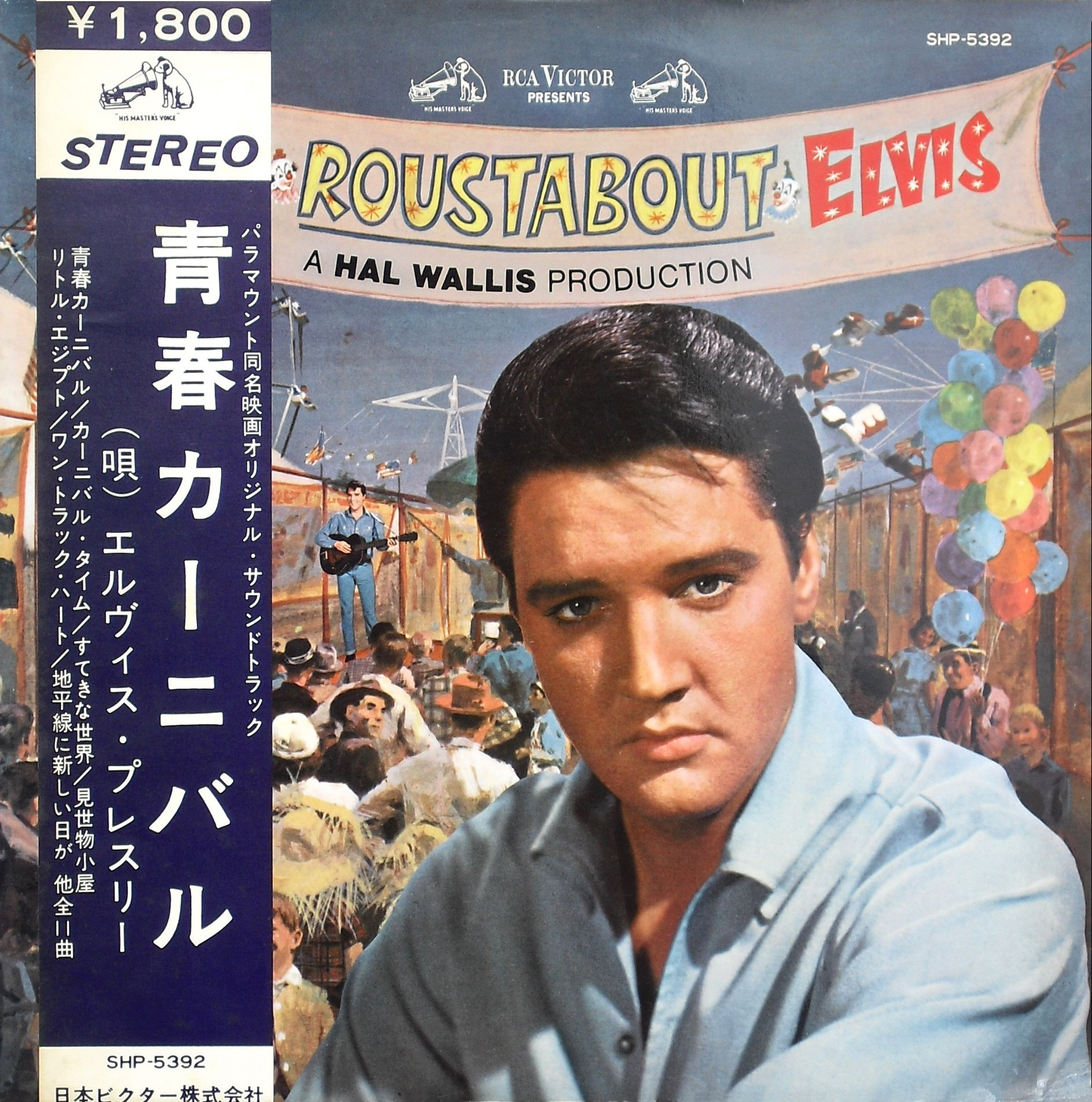 ROUSTABOUT 013zxb8