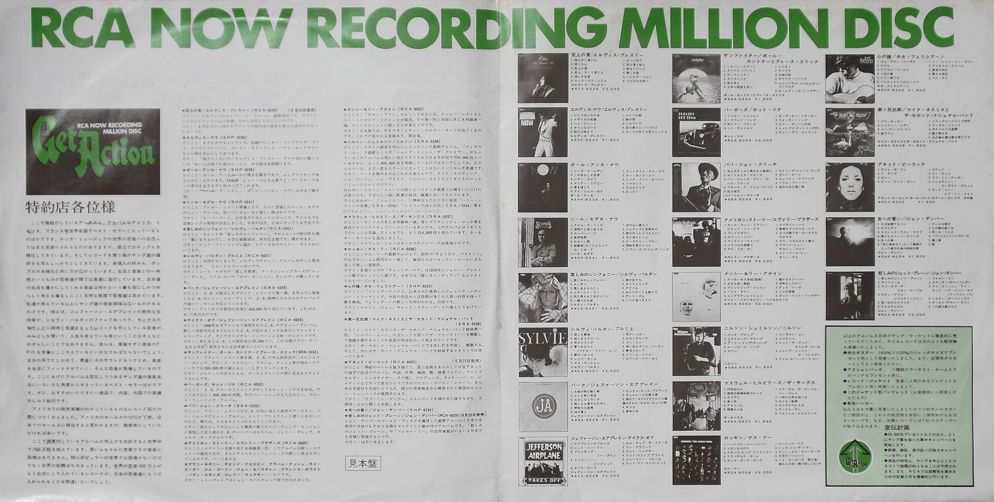 v.a. - RCA NOW RECORDING MILLION DISC 02sro53