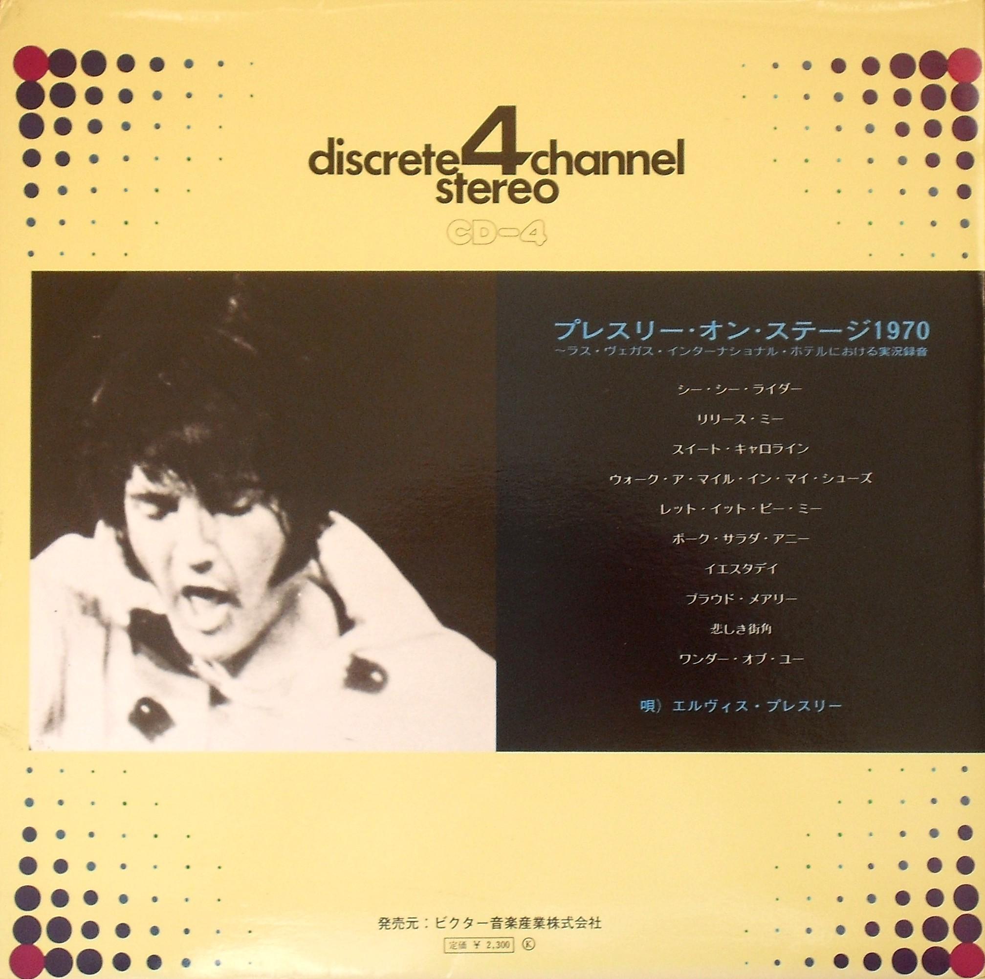 ON STAGE - FEBRUARY, 1970 03ujuin