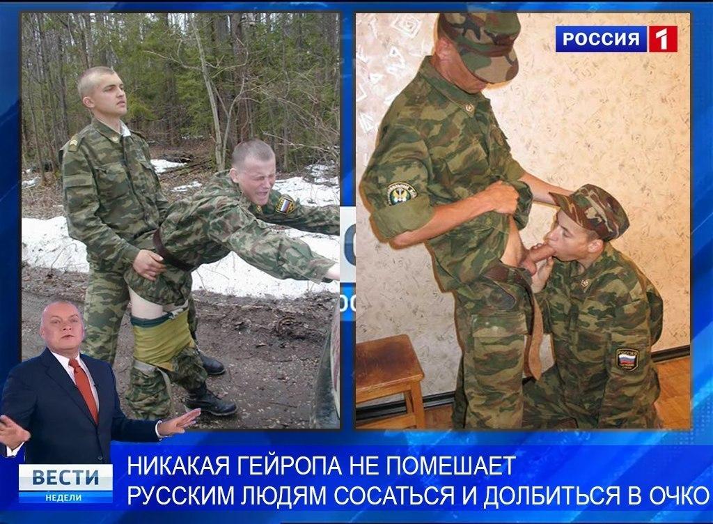 русский прапор ебет гея видео