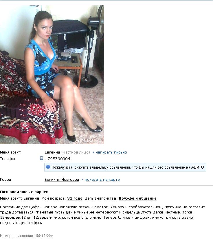 Знакомства С Номерами Телефонов Красноярск Авито