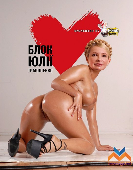 подделка голая тимошенко