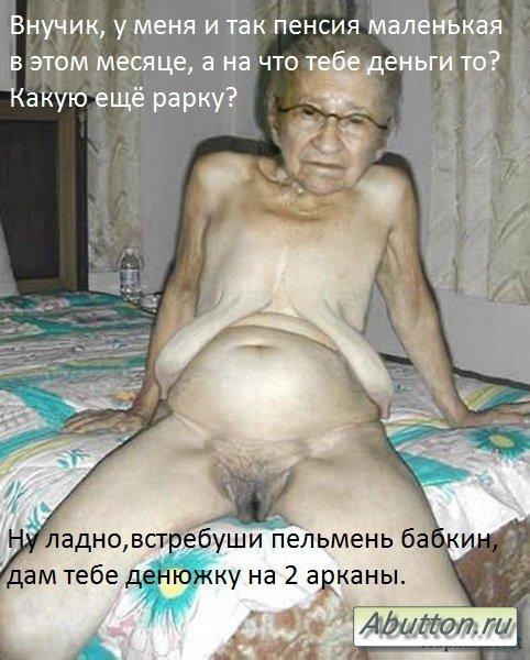 дряблое тело старух фото