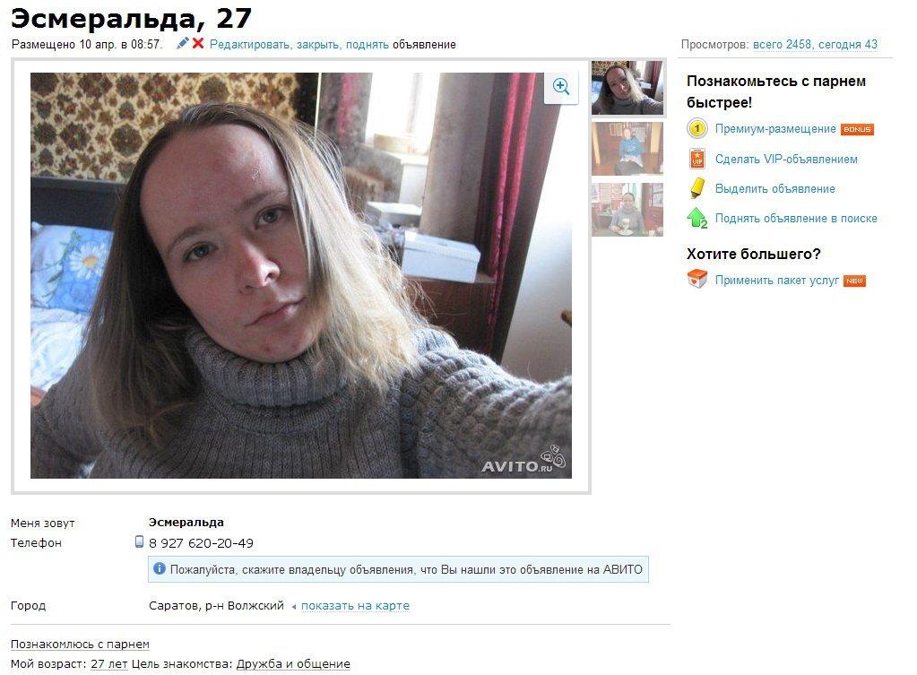 Вход сайт знакомств россия