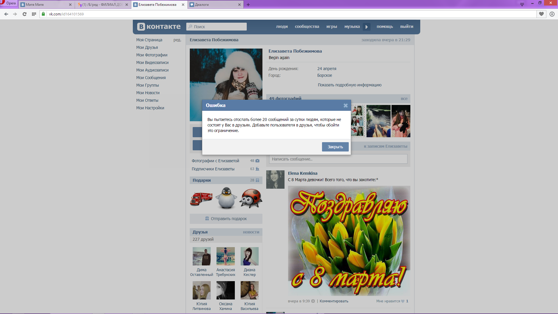 Как посмотреть отправленные подарки ВКонтакте? 84
