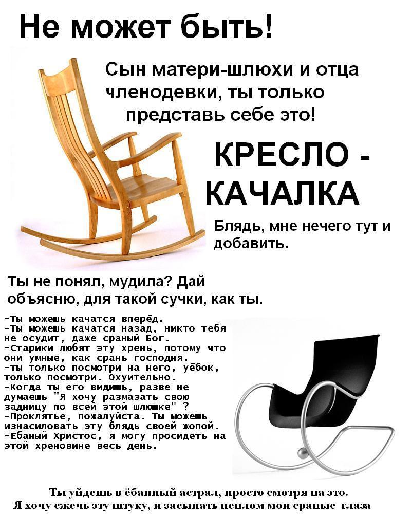 Поздравления к подарку стул 64