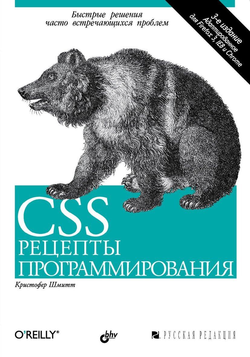 Perl Сборник Рецептов