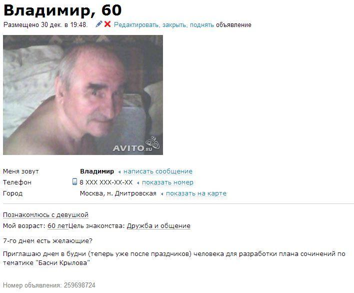 Авито Объявления О Знакомствах Вологда