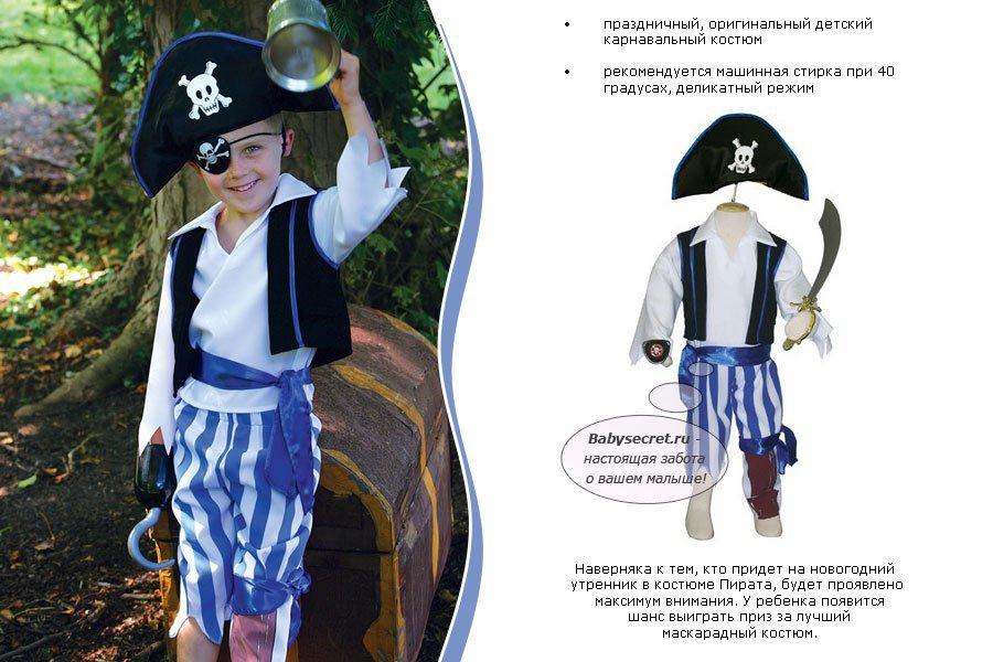 Детский костюм пирата сшить 84