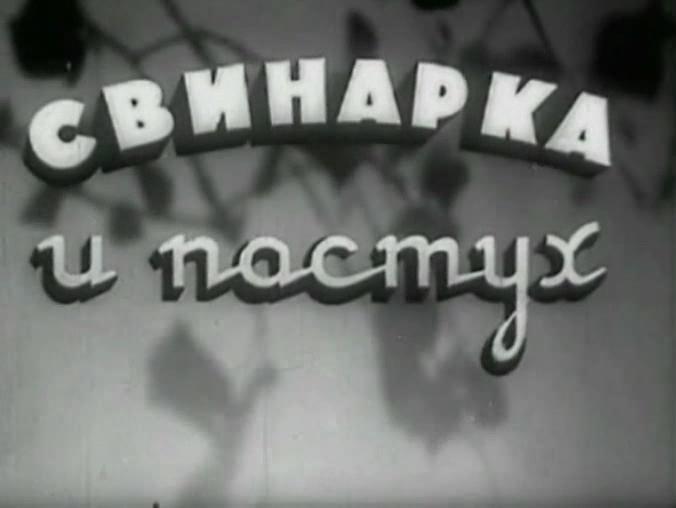 1944-svinarkaipastukh7du4u.jpg