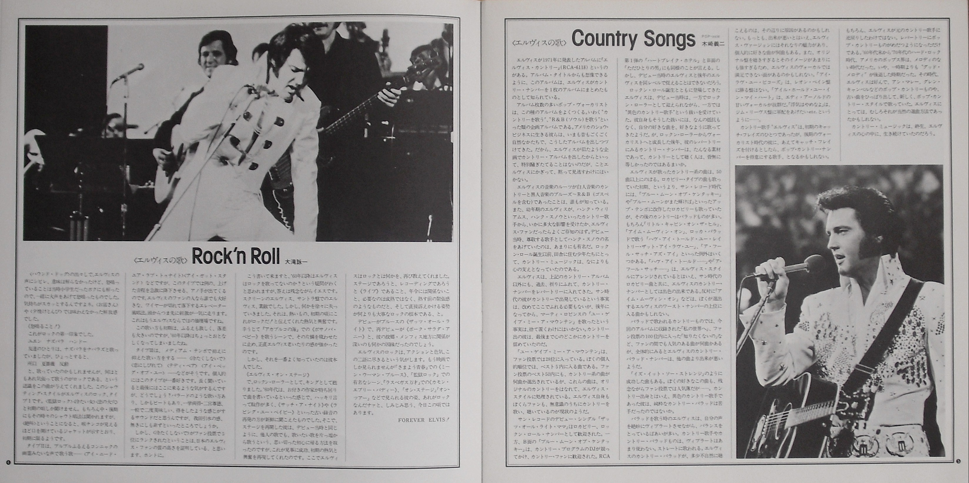 ELVIS BY REQUEST OF JAPANESE FANS 4_55nybq