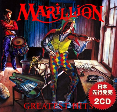 Marillion - Greatest Hits (2017)