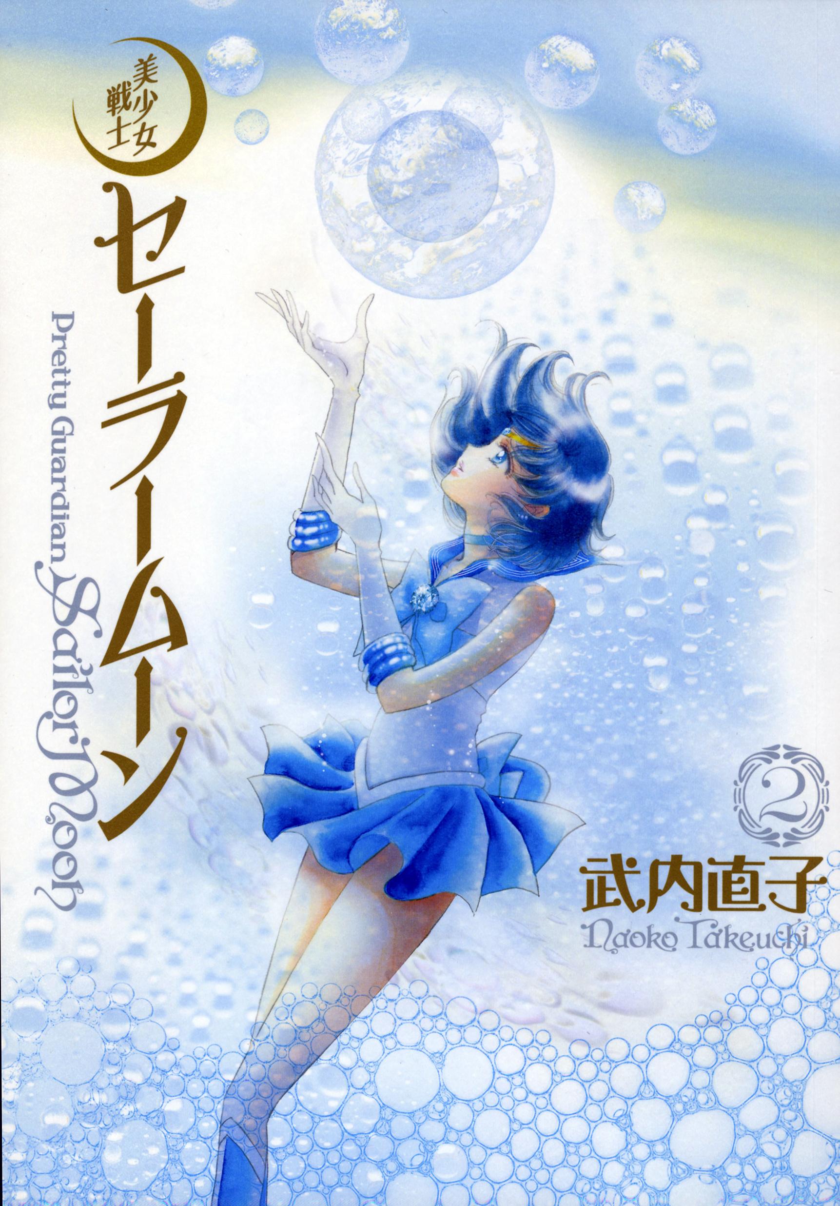 Sailor Moon Kanzenban (20th Anniversary Edition) & Sailor Moon Norma Editorial 645362u3u69