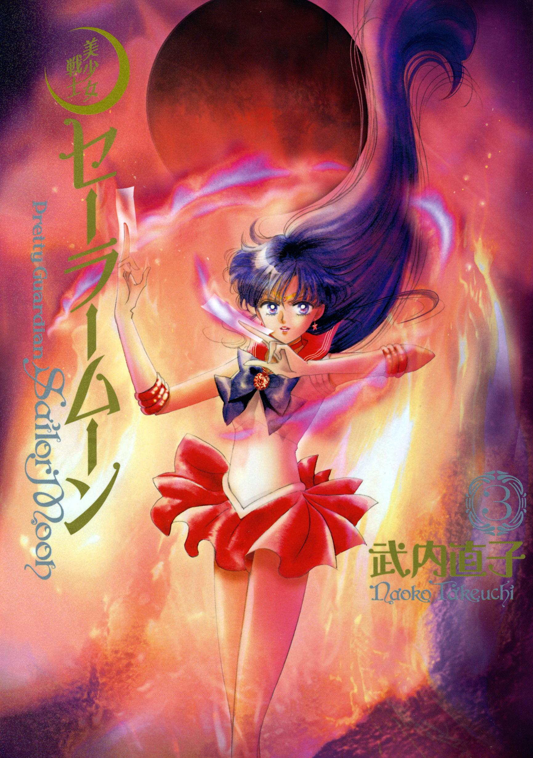 Sailor Moon Kanzenban (20th Anniversary Edition) & Sailor Moon Norma Editorial 6453637luop