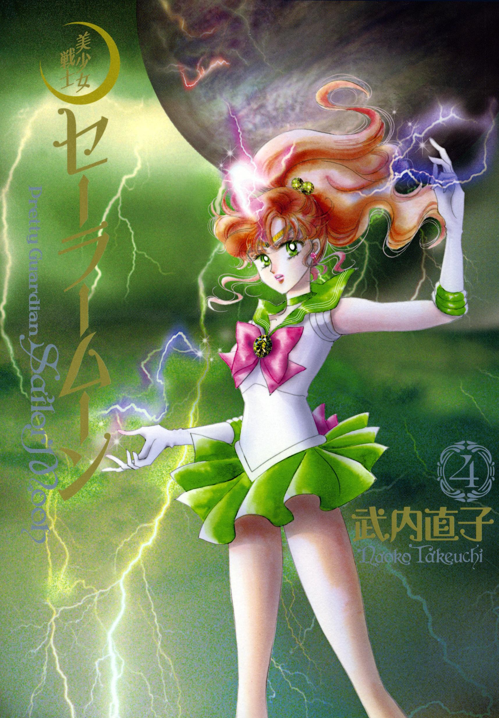 Sailor Moon Kanzenban (20th Anniversary Edition) & Sailor Moon Norma Editorial 64536404udp