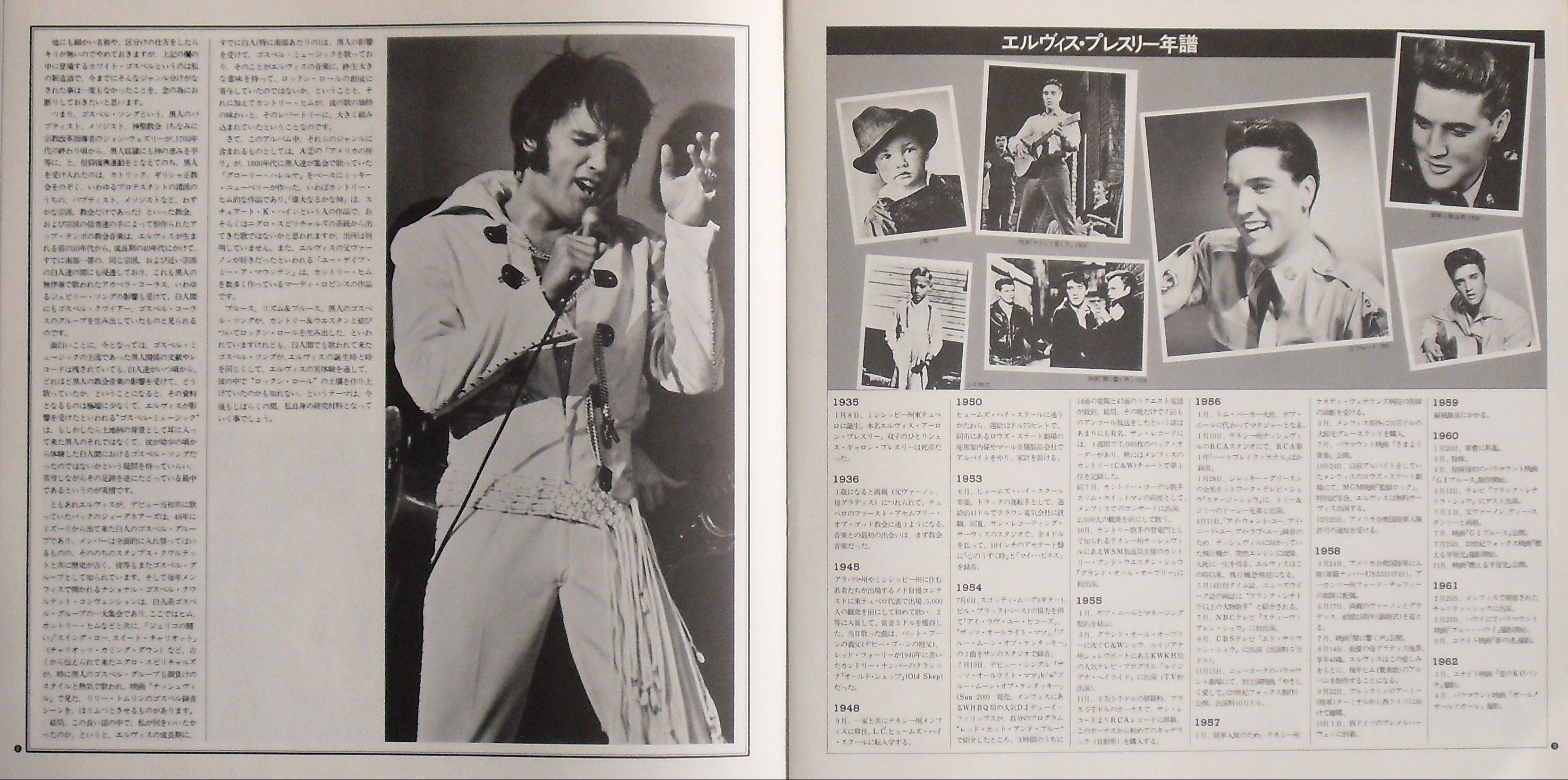 ELVIS BY REQUEST OF JAPANESE FANS 8_9kcyah