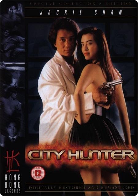 cityhunter1993bluray71zs6a.jpg