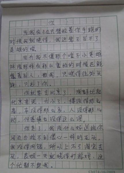 """小学生自曝""""情书"""" 网友直呼好感动(多图)"""