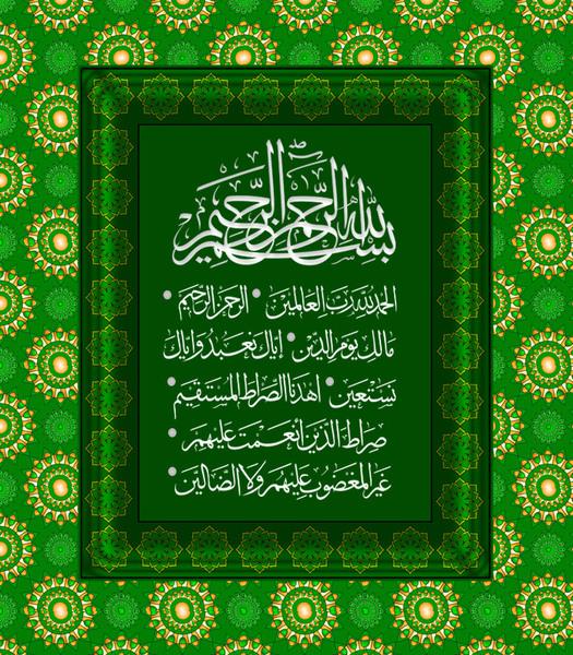 [Resim: fatiha_suresi243yomx.jpg]