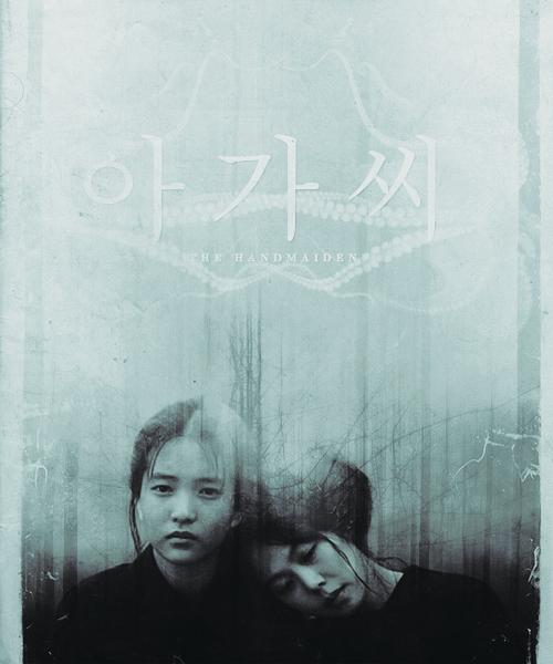 Izumi Hideko & Sook-hee (The Handmaiden)