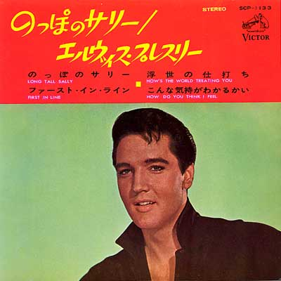 Diskografie Japan 1955 - 1977 Scp-1133kokv2
