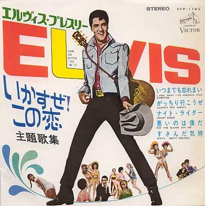 Diskografie Japan 1955 - 1977 Scp-1183emjp7