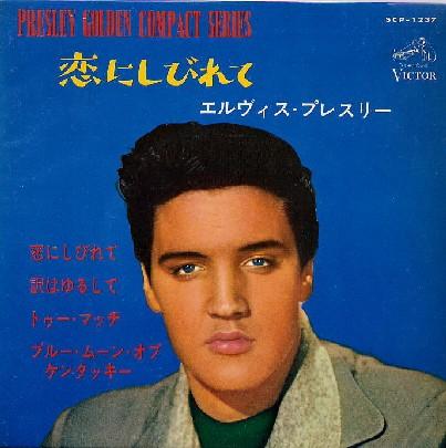 Diskografie Japan 1955 - 1977 Scp-12371drne