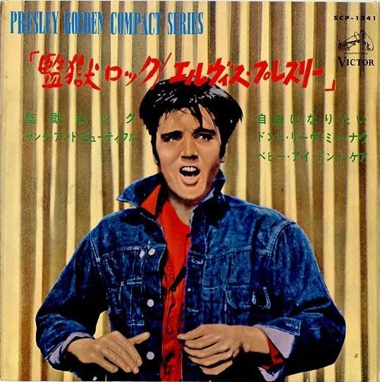 Diskografie Japan 1955 - 1977 Scp-1241ckr7o