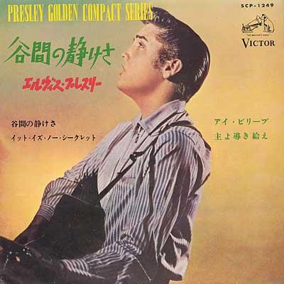 Diskografie Japan 1955 - 1977 Scp-1249vcp12