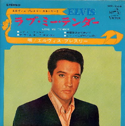 Diskografie Japan 1955 - 1977 Scp-13284js66