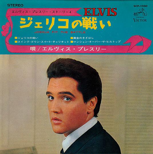Diskografie Japan 1955 - 1977 Scp-13306vsso