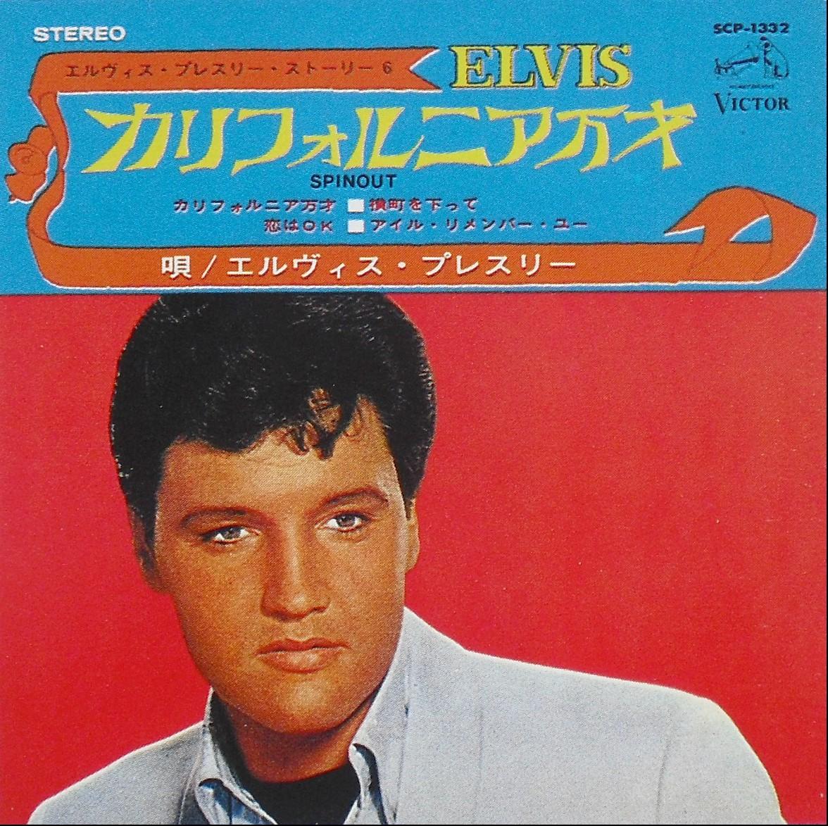 Diskografie Japan 1955 - 1977 Scp-1332h3jar
