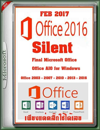 AiO Office Silent {2003,2007,2010,2013,2016} Installer Pack 2017