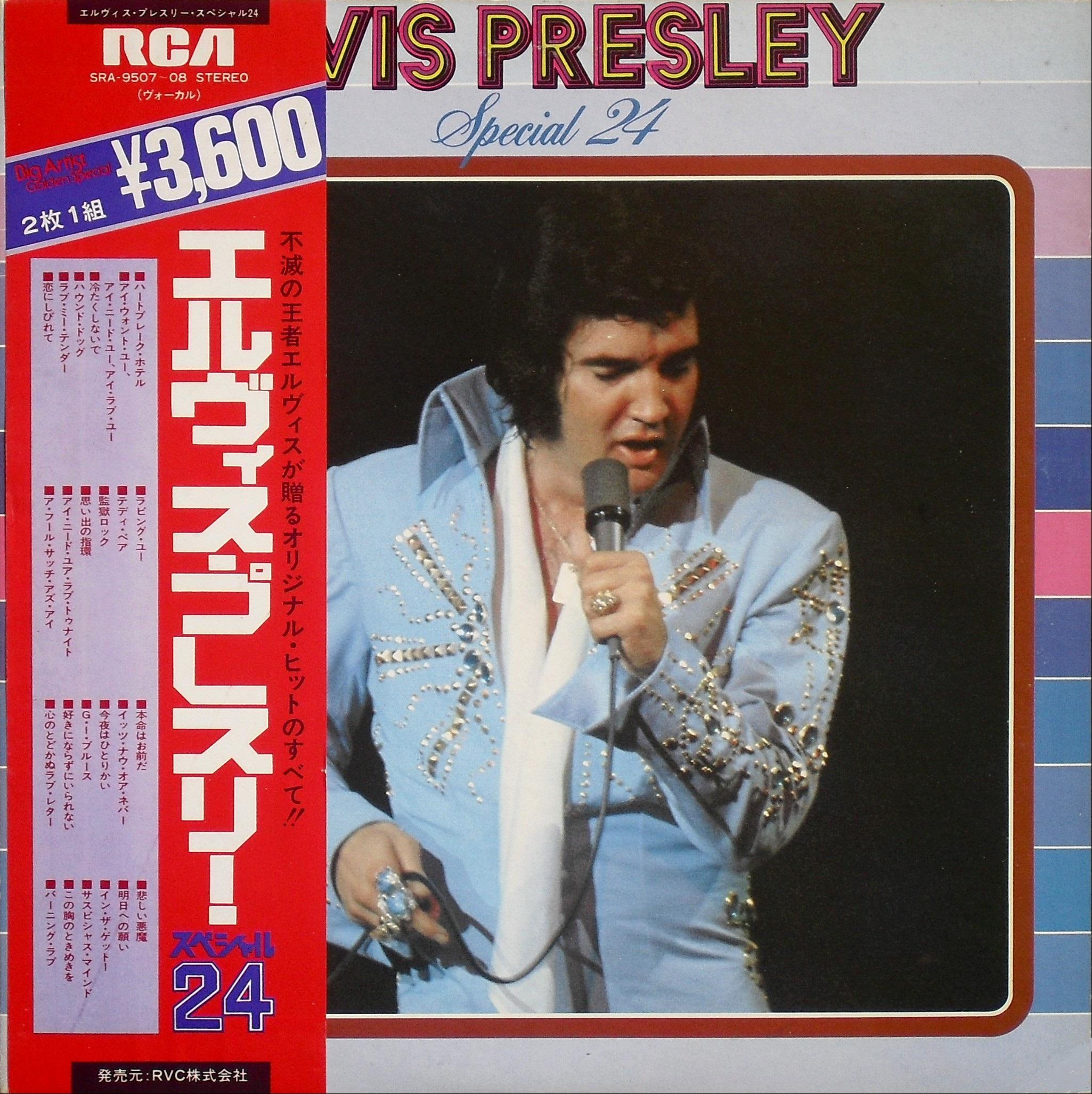 Diskografie Japan 1955 - 1977 Sra-9507docux