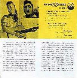 Diskografie Japan 1955 - 1977 Ss-10049oslr