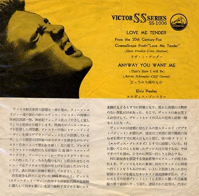 Diskografie Japan 1955 - 1977 Ss-1006z6sb4