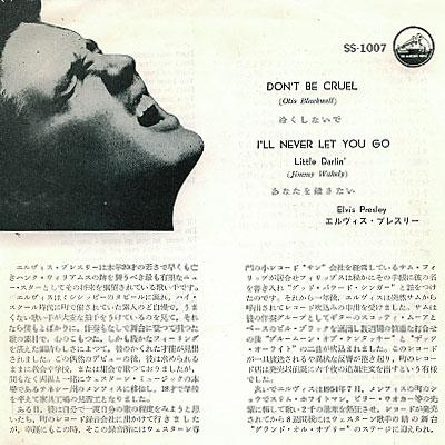 Diskografie Japan 1955 - 1977 Ss-1007r6s9w
