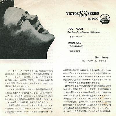 Diskografie Japan 1955 - 1977 Ss-1009resua