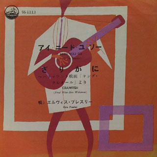 Diskografie Japan 1955 - 1977 Ss-11134wsf7