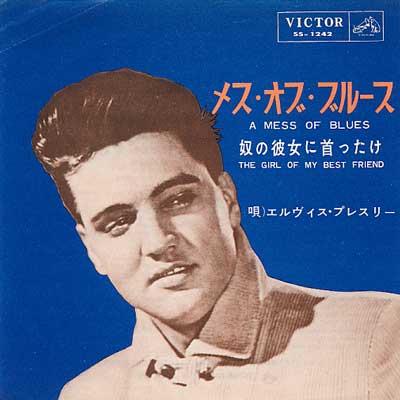 Diskografie Japan 1955 - 1977 Ss-1242swsh4