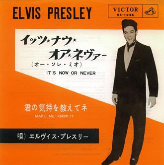 Diskografie Japan 1955 - 1977 Ss-12463dsbt