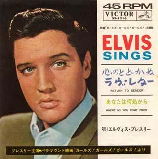 Diskografie Japan 1955 - 1977 Ss-1316o9sxz