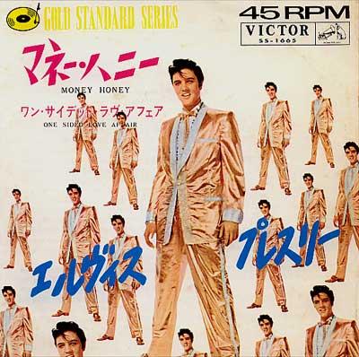 Diskografie Japan 1955 - 1977 Ss-16658gqv5