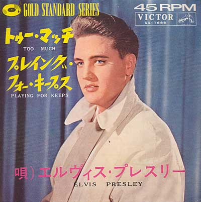 Diskografie Japan 1955 - 1977 Ss-1666k0ruz