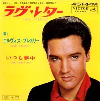 Diskografie Japan 1955 - 1977 Ss-1693nspr5