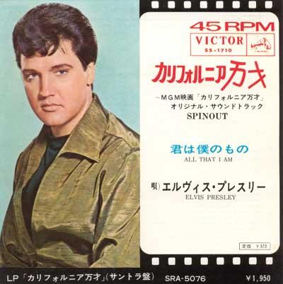 Diskografie Japan 1955 - 1977 Ss-1710njrfw
