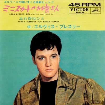 Diskografie Japan 1955 - 1977 Ss-1754tms15